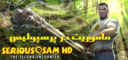http://gamedooble1.ir/wp-content/uploads/edd/2017/05/serious-sam-2nd-encounter.jpg